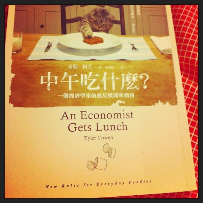 經濟學美食家
