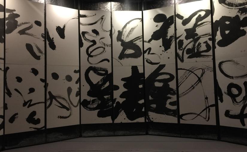 {fashion x art} 讀衣 書法藝術與時尚跨界合作的展覽台北松菸五號倉庫
