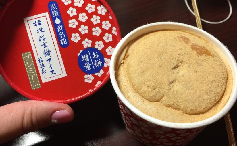 日本便利商店美食推薦- nature lawson 好物推薦 プレミアム桔梗信玄餅アイス QQ必吃超商冰淇淋!