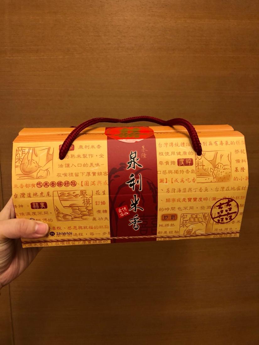 [婚禮籌備]喜酒回禮-囍餅與米香,推廌江記永安喜餅、泉利米香